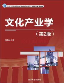 """文化产业学(第2版)/ """"十二五""""普通高等院校文化产业管理系列规划教材"""