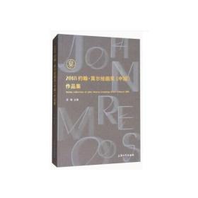 2018约翰·莫尔绘画奖(中国)作品集