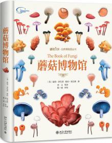 蘑菇博物馆——正版全新京东快递大部分地区包邮