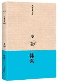 韩寒文集典藏版:草