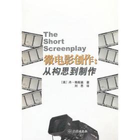 微电影创作:从构思到制作