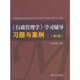 <<行政管理学>>学习辅导:习题与案例(第2版)