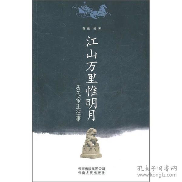 国史清谈丛书:江山万里惟明月:历代帝王往事