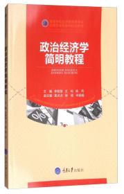 政治经济学简明教程