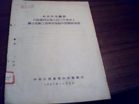 周恩来同志在八届三中全会上关于劳动工资、和劳保福利问题的报告