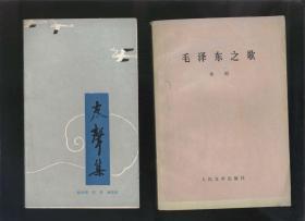 毛澤東之歌(徐剛 簽贈白婉清)2018.8.24日上