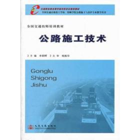 公路施工技术(全国交通技师培训教材)