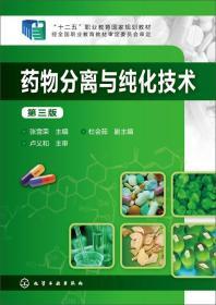 特价! 药物分离与纯化技术(第三版)9787122220080化学工业出版社