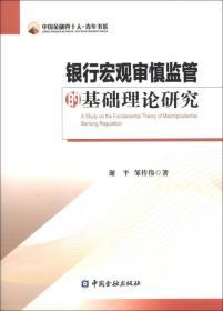 银行宏观审慎监管的基础理论研究
