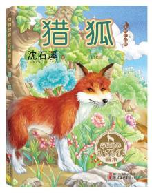 猎狐(美绘注音版)/动物世界沈石溪画本