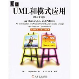 正版*UML和模式应用