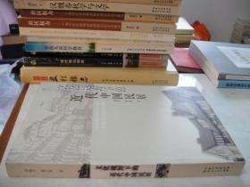 【正版】文化视野下的近代中国民居