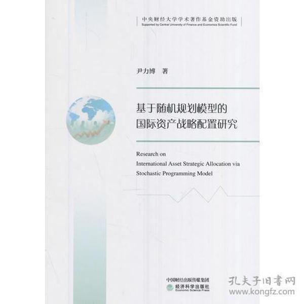 基于随机规划模型的国际资产战略配置研究