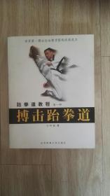 搏击跆拳道(第一部)