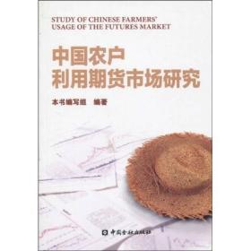 中国农户利用期货市场研究