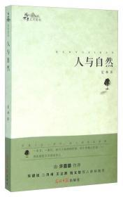 阅世录系列图书:人与自然