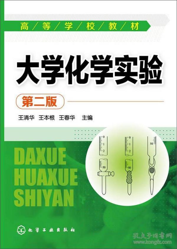 大学化学实验  第二版