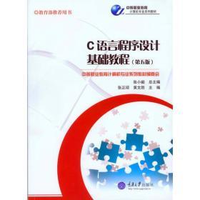 C语言程序设计基础教程(第5版)