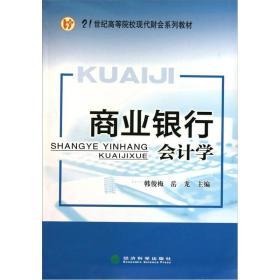 商业银行会计学 韩俊梅岳龙 经济科学出版社 9787514102239