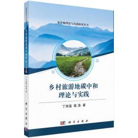 乡村旅游地碳中和理论与实践