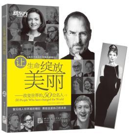新东方让生命绽放美丽 改变世界的50位名人(下)