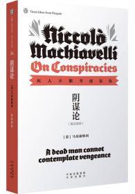 企鹅口袋书系列 伟大的思想 阴谋论(英汉双语)