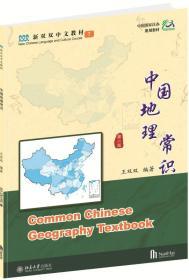中國地理常識(第二版)