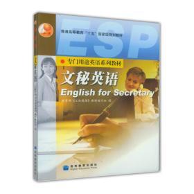 文秘英语 教育部《文秘英语》教材编写组编  9787040110920 高等教育出版社