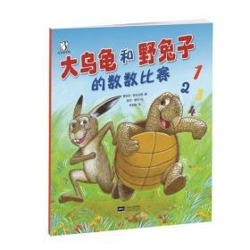 大乌龟和野兔子的数数比赛