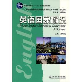 新世纪高等院校英语专业本科生系列教材:英语国家概况