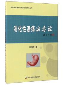 消化性溃疡浊毒论/李佃贵浊毒理论临床经验实录丛书