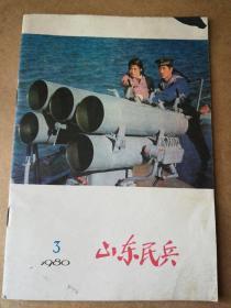 山东民兵1980.3