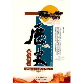 9787537833196-hs-中国文化常识丛书(第二辑):(全套十册)