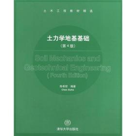 土木工程教材精选:土力学地基基础(第4版)