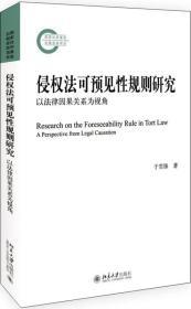 侵权法可预见性规则研究——以法律因果关系为视角