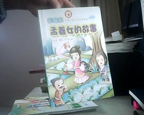 孟姜女的故事 彩绘本