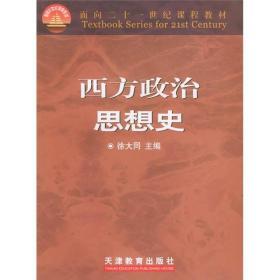 西方政治思想史(第3版)9787530931240