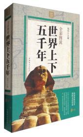 全彩图说世界上下五千年 宛华 中国华侨出版社 9787511357946