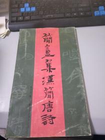 简盦集汉简唐诗8-378