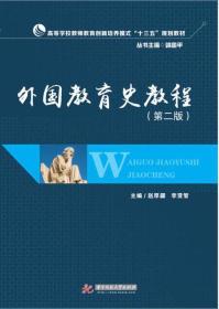 """外国教育史教程(第2版)/高等学校教师教育创新培养模式""""十三五""""规划教材"""