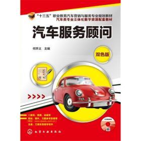 汽车服务顾问(何乔义)