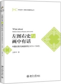 左图右史与画中有话 中国近现代画报研究(1874-1949)