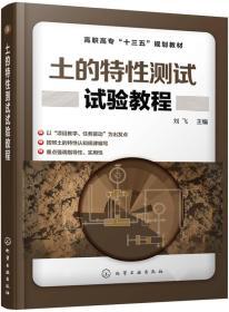 土的特性测试试验教程(刘飞)