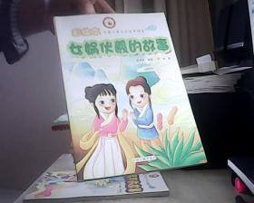 女娲伏羲的故事 彩绘本