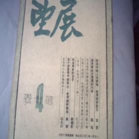 展望 1951年第七卷 4 上海