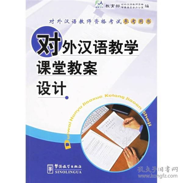 对外汉语教学课堂教案设计/对外汉语教师资格考试参考用书
