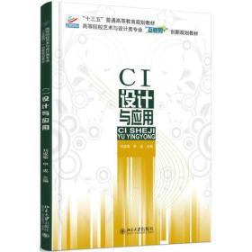 CI设计与应用