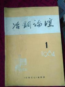 冶钢论坛  创刊号1984年