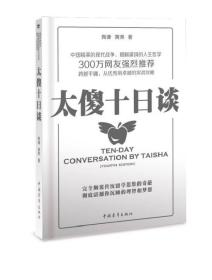 保证正版 太傻十日谈 陶谦 黄果 中国青年出版社