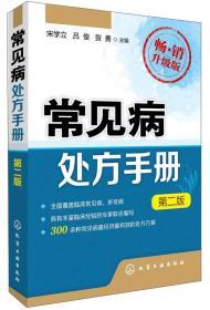 常见病处方手册(第2版畅销升级版)